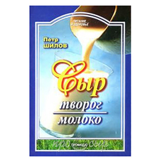 Сыр. Творог. Молоко