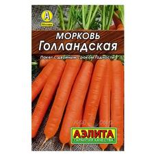Семена Морковь Голландская